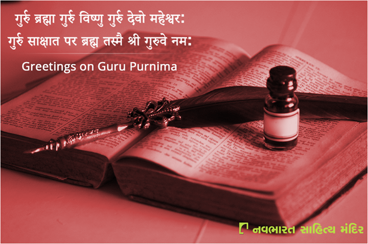 Greetings on the auspicious and pious day of #GuruPurnima from Navbharat Sahitya Mandir..