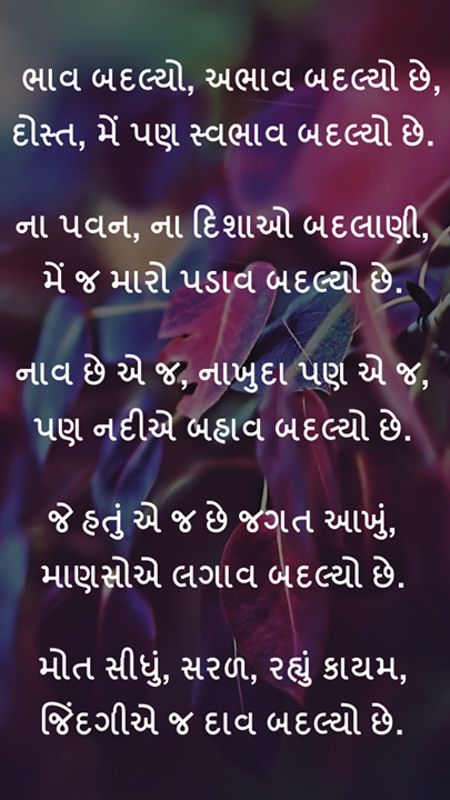#Weekend #GujaratiPoems #LiteratureLovers #NavbharatSahityaMandir