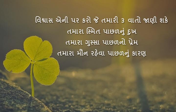 #GujaratiQuotes #Inspiration #NavbharatSahityaMandir