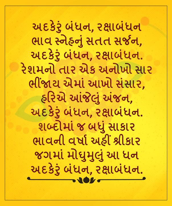 #Rakshabandhan #IndianFestivals #NavbharatSahityaMandir