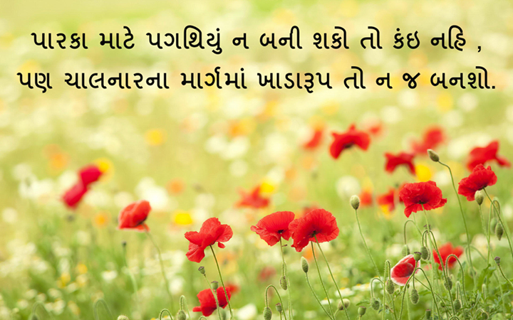 #Inspiration #GujaratiQuotes #MondayMotivation
