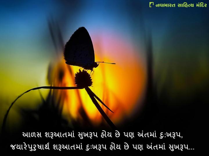 #GujaratiQuotes #Inspiration #MondayMotivation