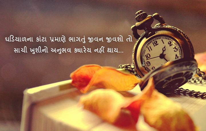Live the #moments of #life!   #GujaratiQuotes #NavbharatSahityaMandir #Monday