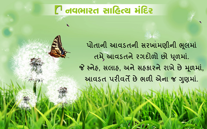 #GujaratiQuotes #NavbharatSahityaMandir #Books #Reading