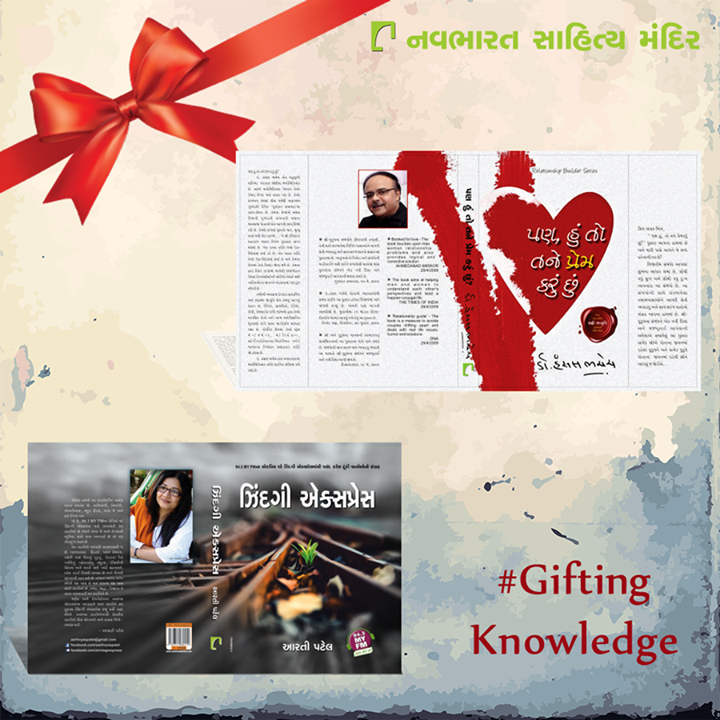 A book can build your business! This festive season gift your clients and your employees with something different and everlasting. Gift them books!  Call 9825032340 for queries.  #NavbharatSahityaMandir #GiftingKnowledge #Ahmedabad #DiwaliIshere #FestiveGifting