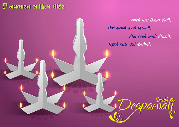 Let this #Diwali enter you in good times! #HappyDiwali..