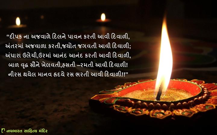 // દીપક ના અજવાળે દિલને પાવન કરતી આવી દિવાળી //  #Diwali #FestivalsOfLight #Diyas #FestiveCelebrations