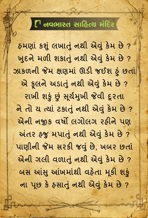 // હમણાં કશું લખાતું નથી એવું કેમ છે ? //  #GujaratiLovers #Sahitya #NavbharatSahityaMandir #Ahmedabad