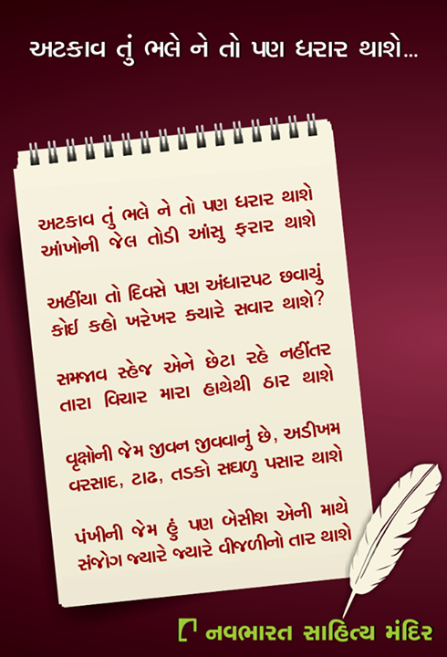 અટકાવ તું ભલે ને તો પણ ધરાર થાશે...  #NavbharatSahityaMandir #Books #Reading
