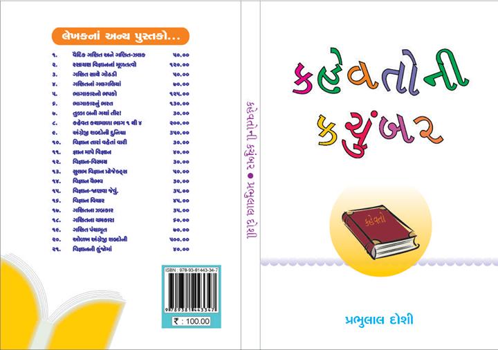 કહેવતોની કચૂંબર, પ્રભુલાલ દોશી, 70.00 આ પુસ્તકમાં ગુજરાતી ભાષાની જાણીતી કહેવતોને વાર્તા સ્વરૂપે દર્શાવવામાં આવી છે. બાળકોને ખાસ આ કહેવતો સમજવામાં વાર્તા ઉપયોગી થશે. દરેક કહેવતને વાર્તા સ્વરૃપે ખૂબ જ રસપ્રદ રીતે મૂકી અપાઈ છે. માત્ર બાળકોને જ નહીં, કોઈ પણ ઉંમરની વ્યક્તિને તે વાંચવી ગમે તેવી છે.  Call on 9825032340 for queries!  #NavbharatSahityaMandir #Books #Reading