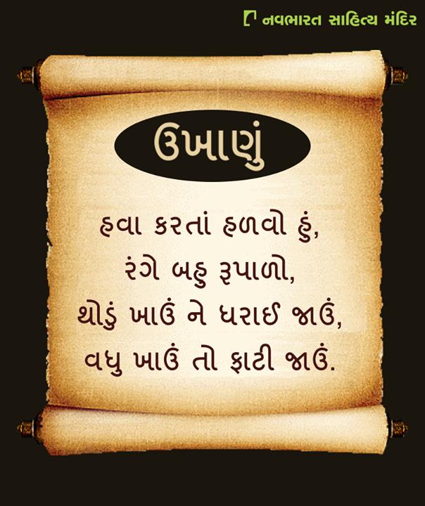 // એક ઉખાણું //  #NavbharatSahityaMandir #Books #Reading #Riddles