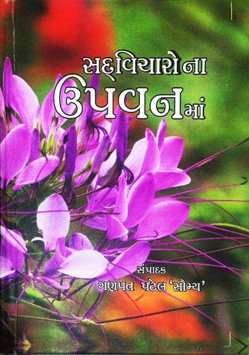 સદ્વિચારોના ઉપવનમાં  સંપાદક: ગણપત પટેલ 'સૌમ્ય' વિચાર વાવો અને કર્મ લણો, કર્મ વાવો અને ટેવ લણો, ટેવ વાવો અને ચારિત્ર્ય લણો, ચારિત્ર્ય વાવો અને નિયતિ લણો.  #Fromthebook #NavbharatSahityaMandir #Books #Reading