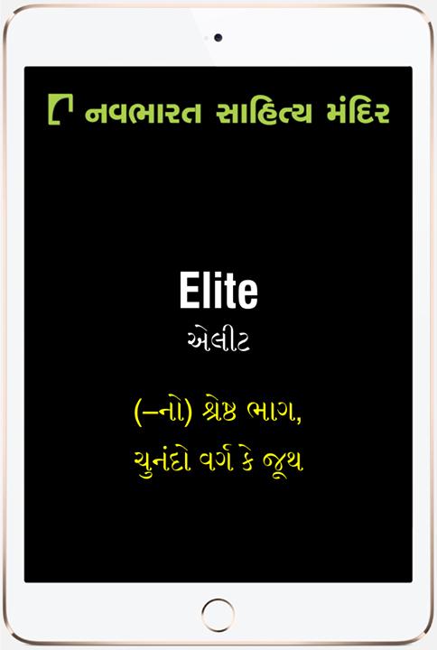 // અંગ્રેજી શબ્દોના અસલ ઉચ્ચારણ //  #NavbharatSahityaMandir #English #Language
