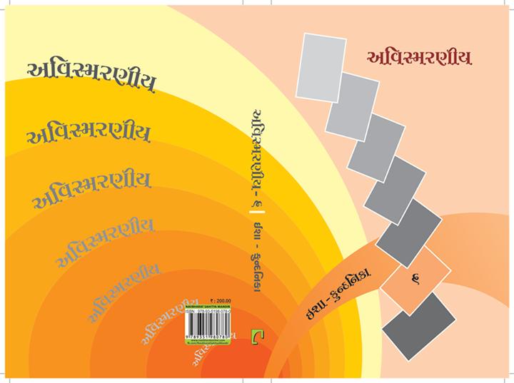 અવિસ્મરણીય ભાગ 6, ઇશા-કુન્દનિકા, 300.00  કુન્દનિકા કાપડિયાએ અવિસ્મરણીયની આખી શ્રેણી કરી છે, જેમાં કુલ સાત પુસ્તકો છે. આ તેનું છઠ્ઠું પુસ્તક છે. આ પુસ્તકમાં વિશ્વની જાણીતી, મહાન અને અવિસ્મરણીય કથાઓને તેમણે સંક્ષિપ્તમાં આલેખી છે. વિશ્વની આ મહાન ગાથાઓ દરેક વાચકે અવશ્ય વાચવા જેવી છે.  Call on 9825032340 for queries!  #NavbharatSahityaMandir #Books #Reading