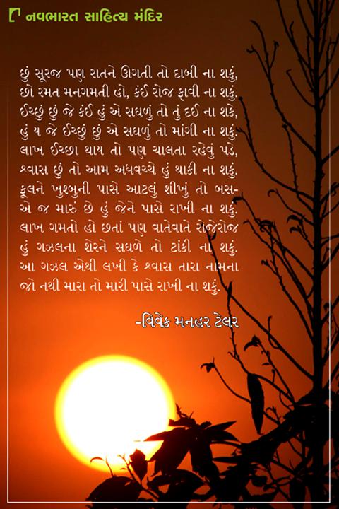 છું સૂરજ પણ રાતને ઊગતી તો દાબી ના શકું,..  #GujaratiPoems #NavbharatSahityaMandir