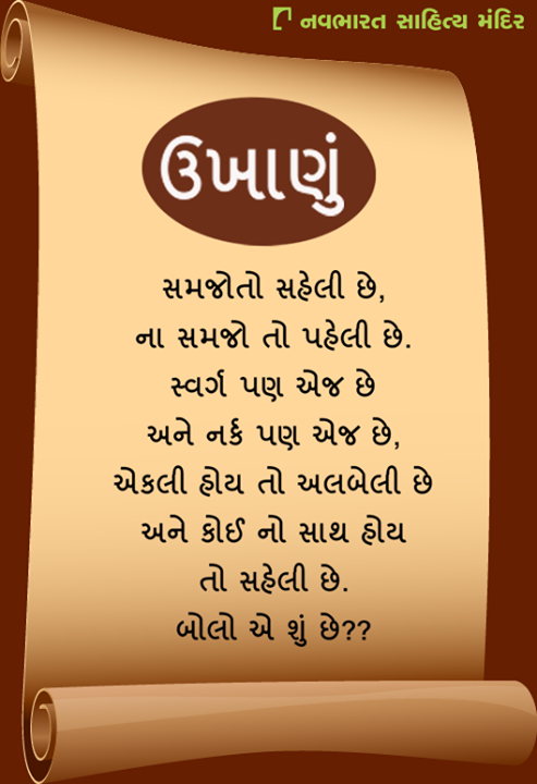 // એક ઉખાણું //  #NavbharatSahityaMandir #Books #Reading #Riddles