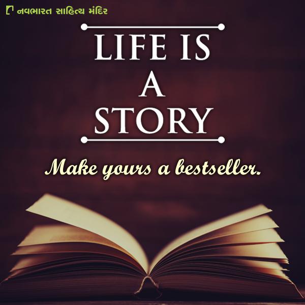 #Stories #Reading #Books #NavbharatSahityaMandir