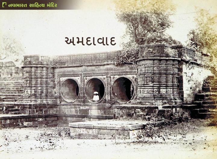 અમદાવાદ ગુજરાત રાજ્યનું સૌથી મોટુ અને ભારતનું સાતમા ક્ર્મનું શહેર છે. સાબરમતી નદીના કિનારે વસેલું આ શહેર અમદાવાદ જિલ્લાનું મુખ્ય મથક છે અને ૧૯૬૦થી ૧૯૭૦ સુધી ગુજરાત રાજ્યનું પાટનગર રહી ચુક્યું છે, જેના પછી ગાંધીનગર શહેરને પાટનગર બનાવવામાં આવ્યુ. અંગ્રેજી શાસન દરમ્યાન અમદાવાદ એક આધુનિક અને મોટુ શહેર બની ગયું. અંગ્રેજી શાસન દરમિયાન તેને બોમ્બે પ્રેસિડેંસીનો એક ભાગ બનાવી દેવામાં આવ્યું, અમદાવાદ ત્યારે પણ ગુજરાત પ્રદેશનો એક અહમ ભાગ રહ્યું. કાપડ ઉદ્યોગનું તે મુખ્ય સ્થળ હતું અને અહીં સ્થપાયેલા ટેક્સ્ટાઇલ ઉદ્યોગને કારણે તેને 'માન્ચેસ્ટર ઓફ ધ ઈસ્ટ' તરીકે ઓળખવામાં આવતું હતું.     #Amdavad #Ahmedabad #ILoveAmdavad #AmdavadBirthday