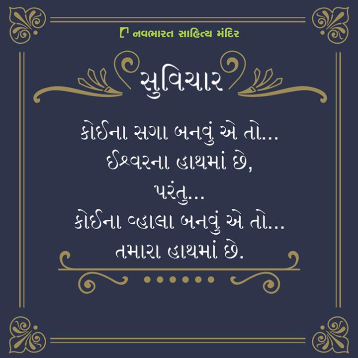 // #GujaratiQuotes #MondayMotivations #NavbharatSahityaMandir //