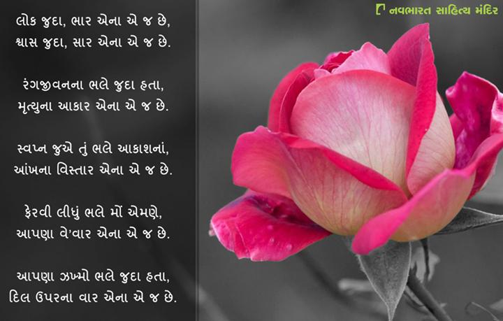 લોક જુદા, ભાર એના એ જ છે, શ્વાસ જુદા, સાર એના એ જ છે.   #GujaratiPoems #NavbharatSahityaMandir