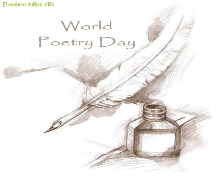 આજે 21 માર્ચ વિશ્વ કવિતા દિન.  કવિતાને સાંભળો. કવિને સાંભળો. કારણ કે કવિનો શબ્દ માત્ર શબ્દ નથી. તે તો એક પ્રતીક છે. તેમાં તેના અનુભવો છે, જગતના અનુભવો છે. તેમાં જગત છે, જગતનાં દ્રશ્યો છે.તેમાં આખો લોક છે. તેનો આનંદ-કલશોર છે, તેની વેદના છે, તેનો કલેશ છે. તેનું હાસ્ય છે, તેનાં આંસુ છે. ઘણીબધી વસ્તુઓ માટેની તેની પ્રતીક્ષા છે. તે અધીર નથી. શાંત છે. ચલિતની વાત કરે છે ત્યારે પણ તે અચલિત હોય છે. જીવનના બધા રસોની ફરતે તે અનુકૂળતાએ પોતાનો શબ્દદુર્ગ રચે છે.   #WorldPoetryDay #NavbharatSahityaMandir