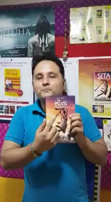Amish Tripathi's book Sita - Warrior Of Mithila, Book 2 of the Ram Chandra Series is now available in #Gujarati published by Navbharat Sahitya Mandir!