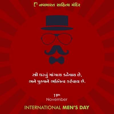 પુરુષને ઘરનું અસ્તિત્વ કહેવાય છે...  #NavbharatSahityaMandir #Ahmedabad #GujaratiMovies #InternationalMensDay #MensDay #MensDay17 #MensDay19Nov #IMD #IMD2017