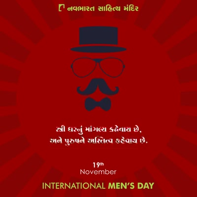 પુરુષને ઘરનું અસ્તિત્વ કહેવાય છે...  #NavbharatSahityaMandir #Ahmedabad #GujaratiMovies #InternationalMensDay #MensDay #MensDay17 #MensDay19Nov #IMD #IMD2017
