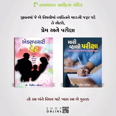ડૉ.નિમિત ઓઝાના આ બંને પુસ્તક ખરીદવા આજે જ https://goo.gl/5f3ETu ની મુલાકાત લો અને સુંદર સાહિત્ય વસાવો.  #NavbharatSahityaMandir #Books #Reading #LoveForReading #BooksLove #BookLovers