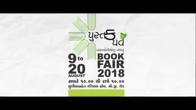 A #bookfair for book lovers!   Visit us at Sushilaben Ratilal Hall, Nr. Swastik Cross Road, C.G.Road, Ahmedabad  #PustakParv #9thAugust #NavbharatSahityaMandir #Books #Reading #LoveForReading #BooksLove #BookLovers