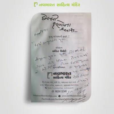 અંકિત ત્રિવેદી દ્વારા સંપાદિત આ પુસ્તક ખરીદવા હેતુ  https://navbharatonline.com/chhelli-kshanona-swas.html ની મુલાકાત લો અને મૃત્યુ વિશે લખાયેલી નોંધપાત્ર રચના વાંચો.  Ankit Trivedi Ankit Trivedi Morari Bapu #NavbharatSahityaMandir #ShopOnline #Books #Reading #LoveForReading #BooksLove #BookLovers