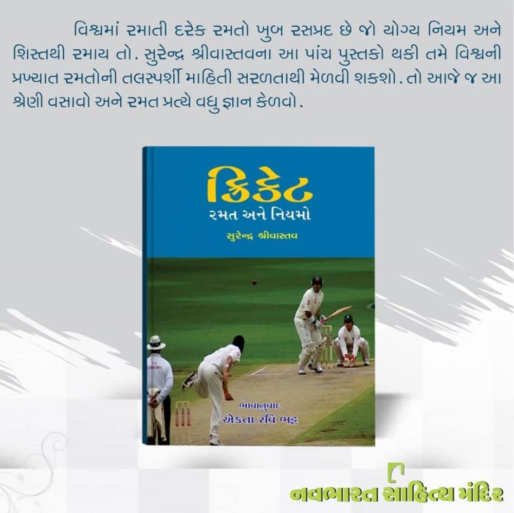 વિશ્વમાં રમાતી બાસ્કેટબોલ, કુસ્તી, ફૂટબોલ, વોલીબોલ, ક્રિકેટ, હોકી જેવી રમતો  પ્રત્યેનો તલસ્પર્શી અભ્યાસ કરવા નીચે આપેલી લિંક પર ક્લિક કરી આજે જ ઓનલાઇન મંગાવો. https://bit.ly/2vK5WDw   #NavbharatSahityaMandir #ShopOnline #Books #Reading #LoveForReading #BooksLove #BookLovers