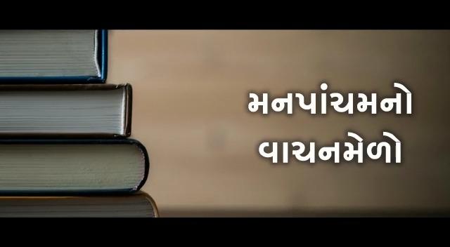 ગુજરાતની શ્રેષ્ઠ પ્રકાશન સંસ્થા 'નવભારત સાહિત્ય મંદિર' ગુજરાતી, અંગ્રેજી અને હિન્દી ભાષાના ૨૫,૦૦૦+ શ્રેષ્ઠત્તમ પુસ્તકોનો ખજાનો લઈને આવી રહ્યું છે.  👉🏼Date: 16th to 27th September, 2021  👉🏼Time: 10 am to 10 pm  👉🏼Venue: Smt. Sushilaben Ratilal Hall, CG Road, Opp. Municipal market, Navrangpura, Ahmedabad.  આપ સૌને 'નવભારત સાહિત્ય મંદિર' તરફથી ભાવભીનું નિમંત્રણ પાઠવવામાં આવે છે.  #BookFair #Ahmedabad #NavbharatSahityaMandir #ShopOnline #Books #Reading #LoveForReading #BooksLove #BookLovers #Bookaddict #literature #romance #thriller #crime #suspense #books #mythology #children #history #mystery #politics #biography #selfhelp #inspirational #motivational #carnival #gujarat #readers