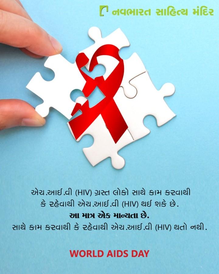 એચ.આઈ.વી (HIV) ગ્રસ્ત લોકો સાથે કામ કરવાથી કે રહેવાથી એચ.આઈ.વી (HIV) થઈ શકે છે. આ માત્ર એક માન્યતા છે. સાથે કામ કરવાથી કે રહેવાથી એચ.આઈ.વી (HIV) થતો નથી. #WorldAidsDay #AidsDay #WorldAidsDay2018 #AidsDay2018 #NavbharatSahityaMandir #ShopOnline #Books #Reading #LoveForReading #BooksLove #BookLovers