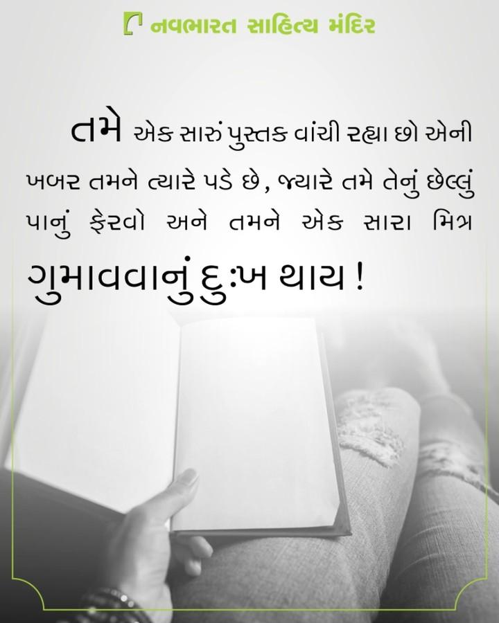 આવું તમે ક્યારેય અનુભવ્યું છે? #NavbharatSahityaMandir #ShopOnline #Books #Reading #LoveForReading #BooksLove #BookLovers