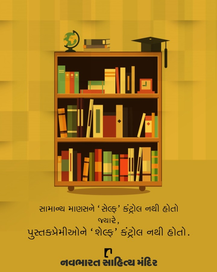 શું તમે આવું અવલોકન કર્યું છે? #NavbharatSahityaMandir #ShopOnline #Books #Reading #LoveForReading #BooksLove #BookLovers