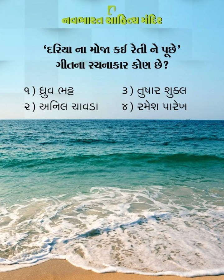 ઓળખો છો રચનાકારને? તો આપો જવાબ!  #NavbharatSahityaMandir #ShopOnline #Books #Reading #LoveForReading #BooksLove #BookLovers