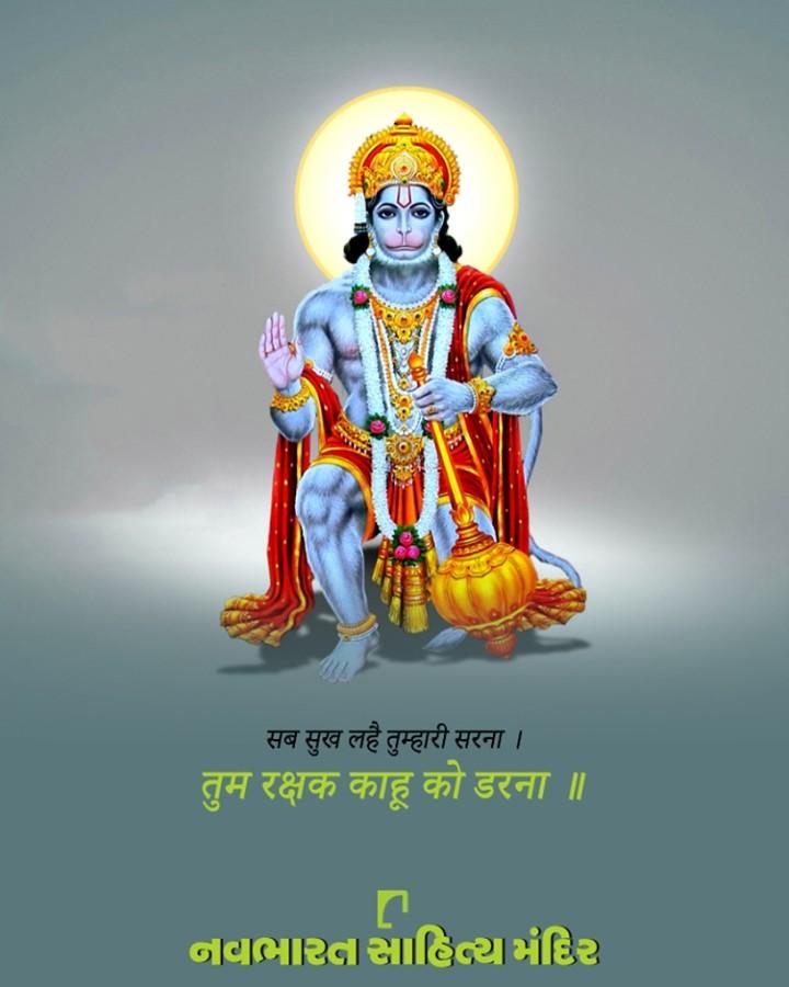 सब सुख लहै तुम्हारी सरना । तुम रक्षक काहू को डरना ॥  #HanumanJayanti #IndianFestival #NavbharatSahityaMandir #ShopOnline #Books #Reading #LoveForReading #BooksLove #BookLovers See Translation