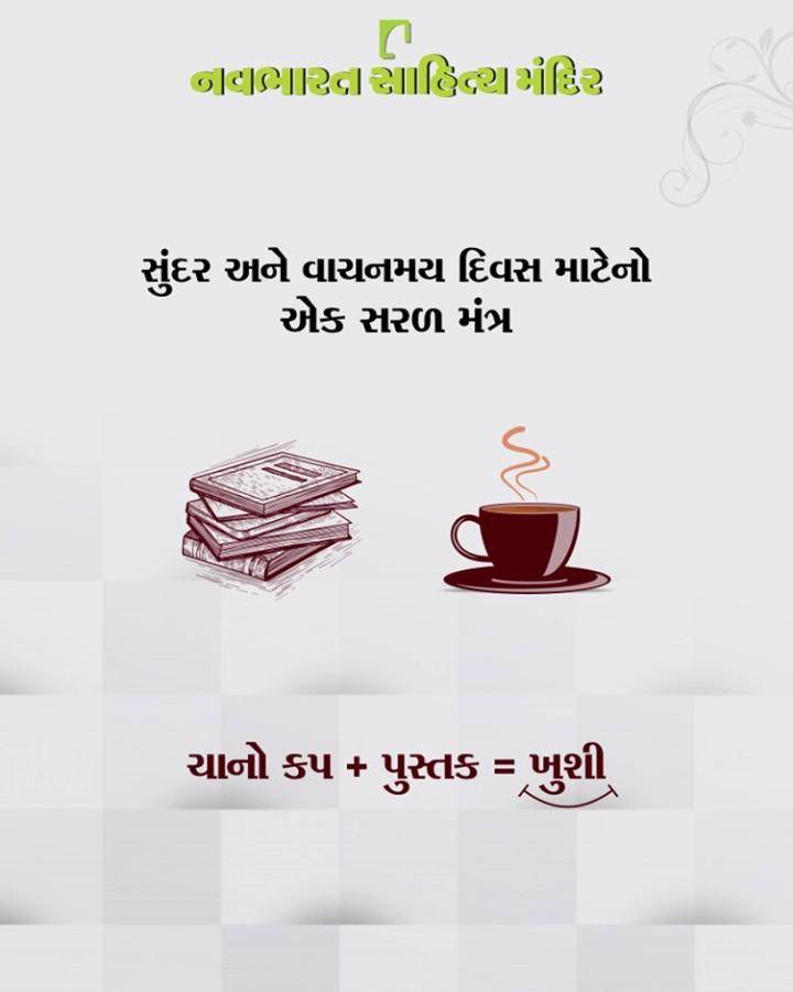 આપ સહુનું શું મંતવ્ય છે? #NavbharatSahityaMandir #ShopOnline #Books #Reading #LoveForReading #BooksLove #BookLovers