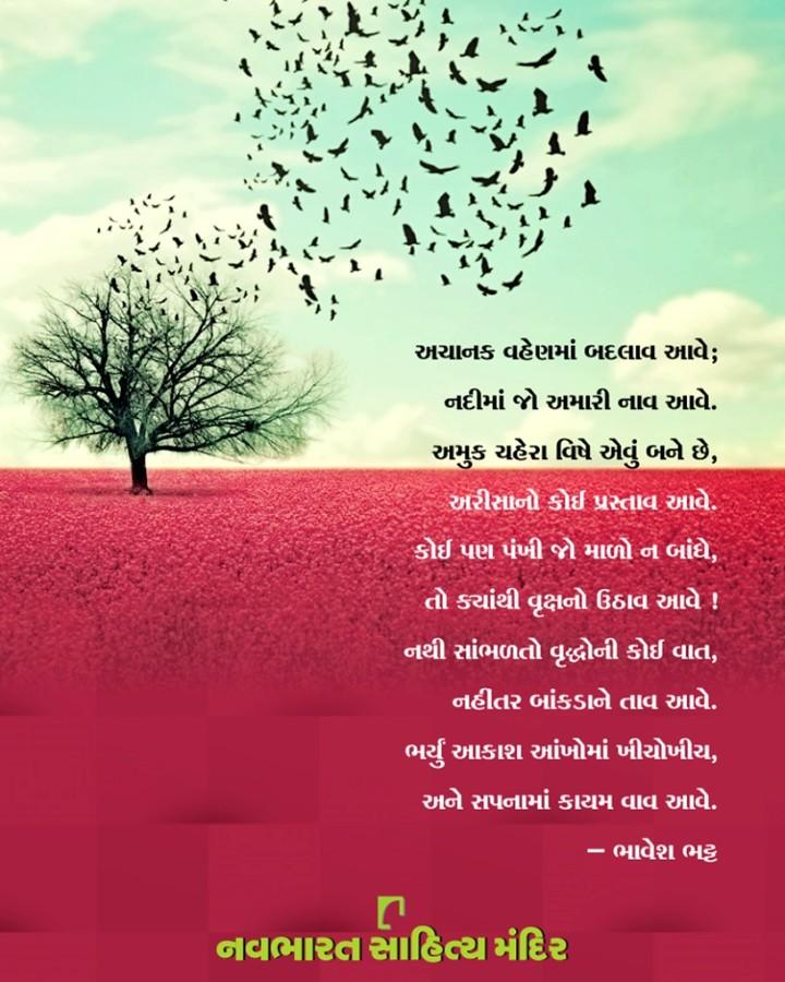 ભાવેશ ભટ્ટની ખુબ સર્જનાત્મક કવિતા ખાસ આપ સહુના માટે  #NavbharatSahityaMandir #ShopOnline #Books #Reading #LoveForReading #BooksLove #BookLovers