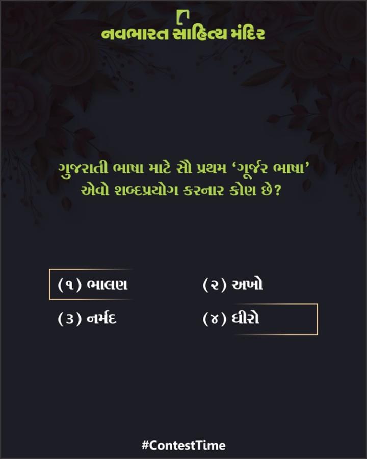 બોલો શું જવાબ આવશે? કહો ચાલો. #QuizTime #NavbharatSahityaMandir #ShopOnline #Books #Reading #LoveForReading #BooksLove #BookLovers