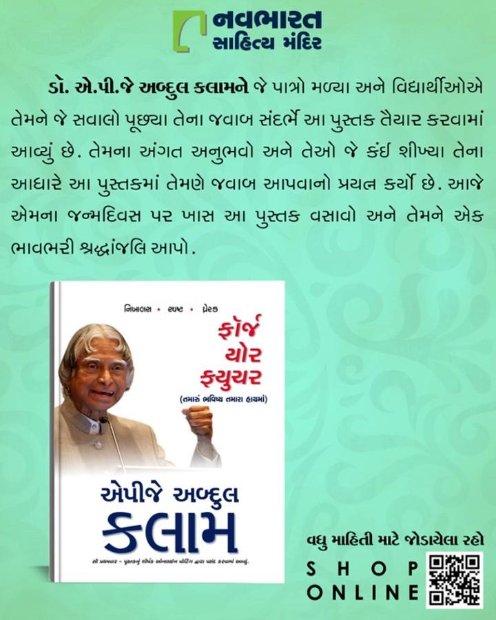 ભારતના મિસાઇલમેન અને પૂર્વ રાષ્ટ્રપતિ એવા આદરણીય ડૉ. એ.પી.જે અબ્દુલ કલામનો આજે જન્મદિવસ હોઈ, તેમનું એક પુસ્તક અને તેના વિશેની કેટલીક અગત્યની માહિતી અહીં આપ માટે મૂકી રહ્યા છીએ તો આજે જ ઘરે બેઠા ઓર્ડર કરો અને તેમને ભાવભરી શ્રદ્ધાંજલિ આપો. પુસ્તક ખરીદવા માટે નીચેની લિંક પર ક્લિક કરો. LINK: https://bit.ly/2MizgKx  #NavbharatSahityaMandir #ShopOnline #Books #Reading #LoveForReading #BooksLove #BookLovers