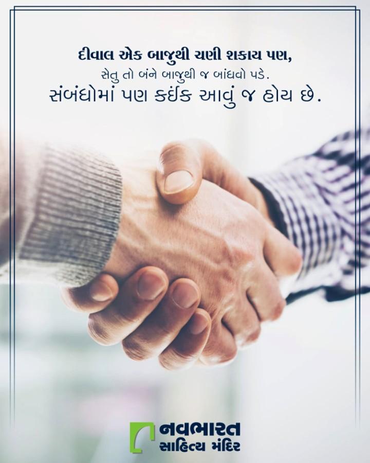 એક સરળ ઉદાહરણ થકી એક સુંદર વાત.  #NavbharatSahityaMandir #ShopOnline #Books #Reading #LoveForReading #BooksLove #BookLovers