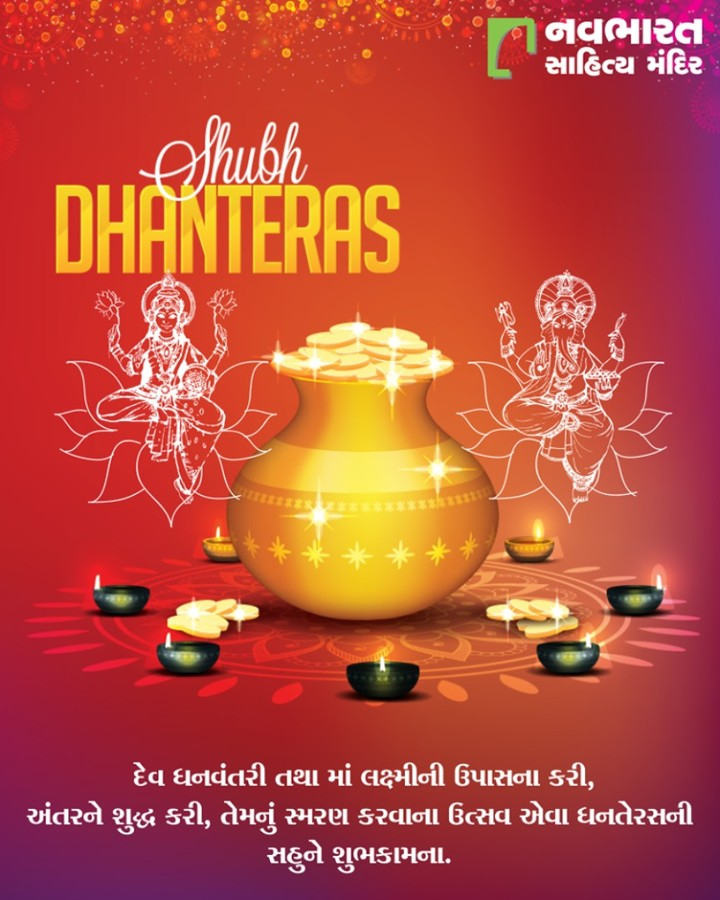 દેવ ધનવંતરી તથા માં લક્ષ્મીની ઉપાસના કરી, અંતરને શુદ્ધ કરી, તેમનું સ્મરણ કરવાના ઉત્સવ એવા ધનતેરસની સહુને શુભકામના. #Dhanteras #Dhanteras2019 #ShubhDhanteras #IndianFestivals #DiwaliIsHere #Celebration #HappyDhanteras #FestiveSeason #Diwali2019 #NavbharatSahityaMandir #ShopOnline #Books #Reading #LoveForReading #BooksLove #BookLovers