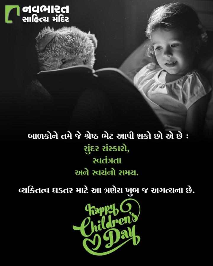 બાળકોને તમે જે શ્રેષ્ઠ ભેટ આપી શકો છો એ છે : સુંદર સંસ્કારો, સ્વતંત્રતા અને સ્વયંનો સમય.  વ્યક્તિત્વ ઘડતર માટે આ ત્રણેય ખુબ જ અગત્યના છે. #HappyChildrensDay #ChildrensDay #14Nov #NavbharatSahityaMandir #ShopOnline #Books #Reading #LoveForReading #BooksLove #BookLovers