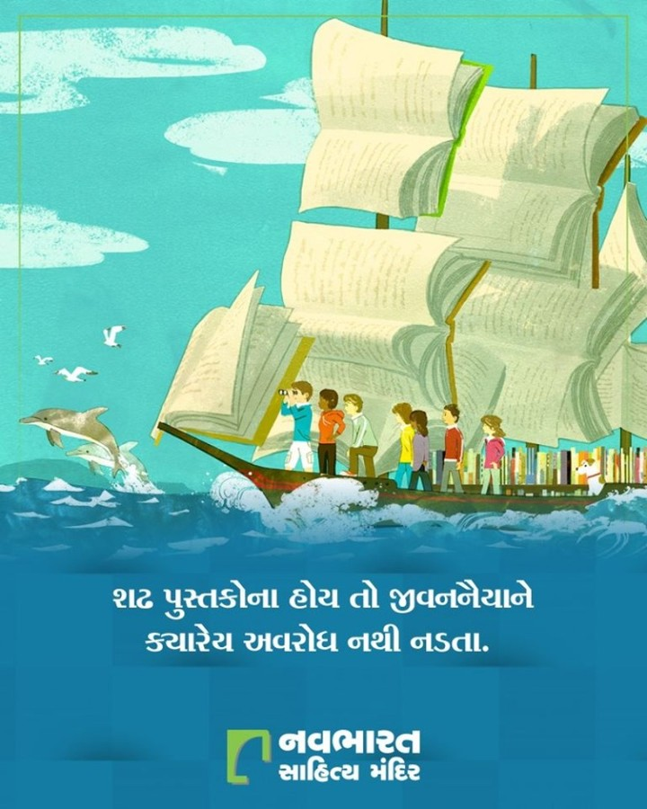 આપના મંતવ્યો જરૂર આપજો. #NavbharatSahityaMandir #ShopOnline #Books #Reading #LoveForReading #BooksLove #BookLovers