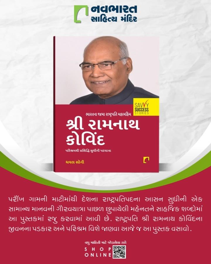 પરિશ્રમથી પ્રસિદ્ધિ સુધીની પદયાત્રા તથા પડકારથી પ્રતિષ્ઠા સુધીની મુસાફરી કરનાર માનનીય રાષ્ટ્રપતિ શ્રી રામનાથ કોવિંદ વિશે વધુ વાંચવા આજે જ ઘરેબેઠા ઓર્ડર કરો. LINK: https://bit.ly/3476ORC  #NavbharatSahityaMandir #ShopOnline #Books #Reading #LoveForReading #BooksLove #BookLovers