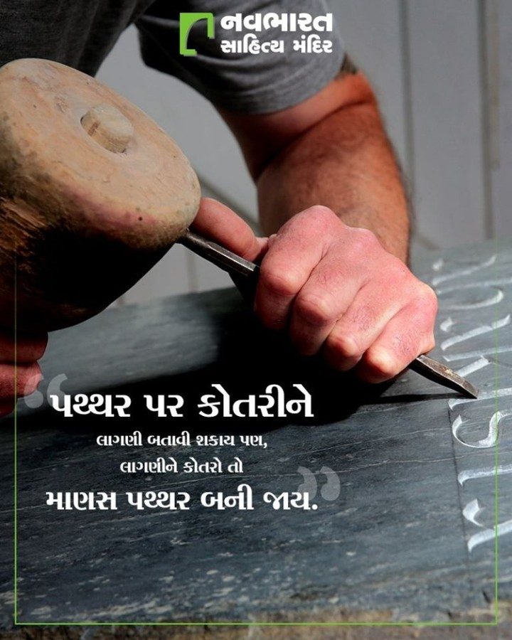 ખુબ માર્મિક વાત છે આ. ગમે તો શેર ચોક્કસ કરજો. #NavbharatSahityaMandir #ShopOnline #Books #Reading #LoveForReading #BooksLove #BookLovers
