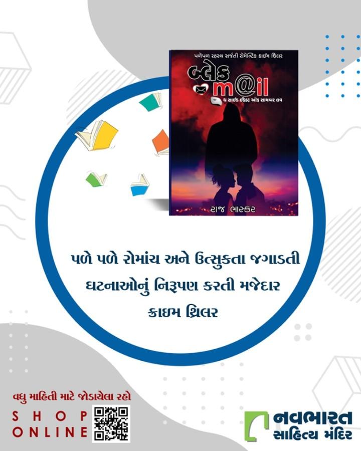 યુવાઓને ડિજિટલ યુગમાં સાયબર ખતરાઓથી ચેતવતી પણ મજેદાર ક્રાઇમ થ્રિલર આજે જ વસાવો. ઘરેબેઠા ઓર્ડર કરવા માટે નીચેની લિંક પર ક્લિક કરવાનું ભૂલતા નહિ. LINK: https://bit.ly/2Eq9q2q  #NavbharatSahityaMandir #ShopOnline #Books #Reading #LoveForReading #BooksLove #BookLovers