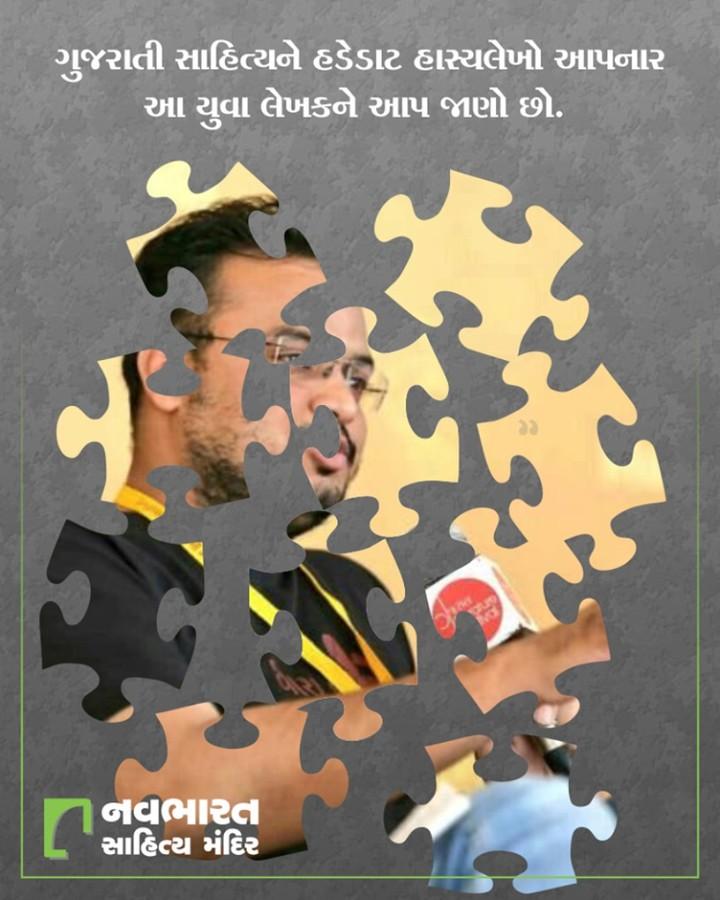 તમે ઓળખો છો? #NavbharatSahityaMandir #ShopOnline #Books #Reading #LoveForReading #BooksLove #BookLovers